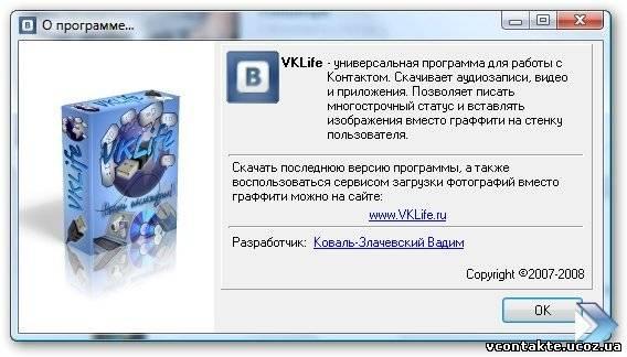 Программу для взлома вк вконтакте