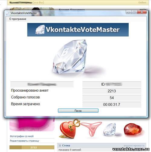 Vkontaktevotemaster vkontakte vote master скачать