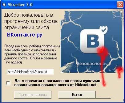 Programma-dlya-vzlomu-stranits-v-kontakte-skachat. программа для взлому стр